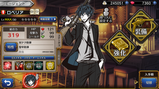 『THE CHASER』レビュー③